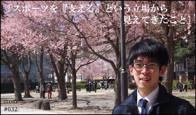 ボランティアストーリー032-01
