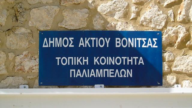 Παλιάμπελα Βόνιτσας