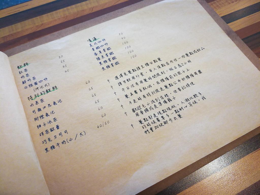 厚厚呷早餐屋 (4)