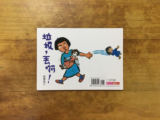 故事之二:垃圾,丟啊!@《從山裡逃出來/垃圾,丟啊!》 ,親子天下出版