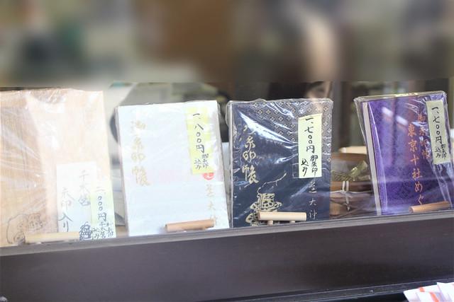 shibadaijingu-gosyuin04022