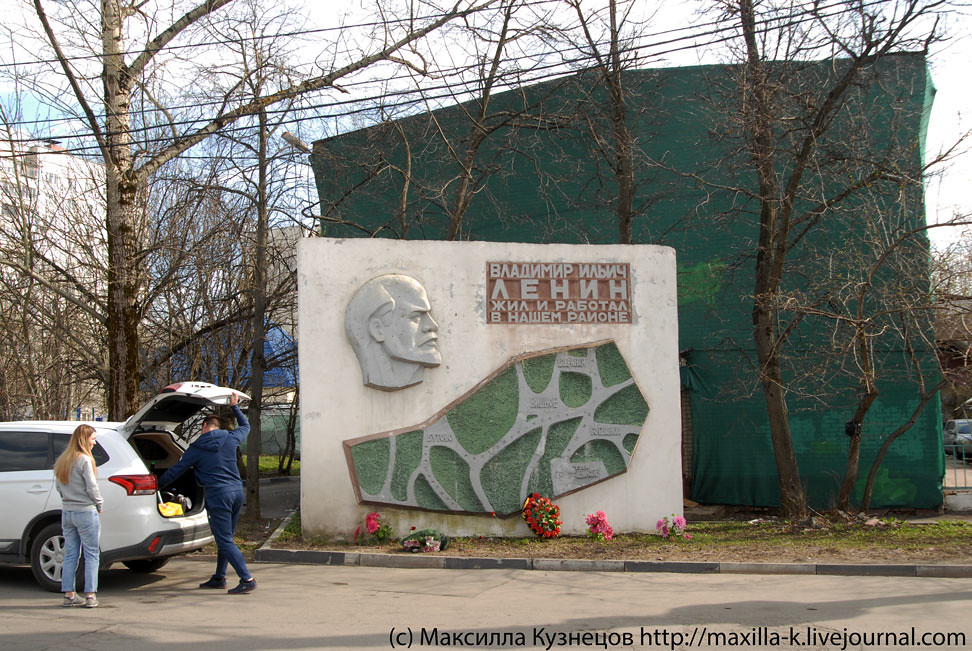Ленин в Бутово