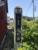 Photo:ホントに歩く東海道(桑名〜井田川駅) By cyberwonk