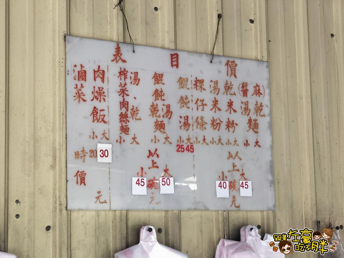 大社鐵皮屋麵店-13