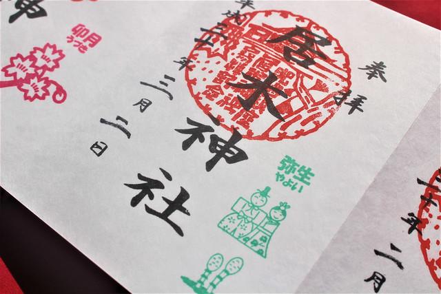 居木神社3月限定御朱印