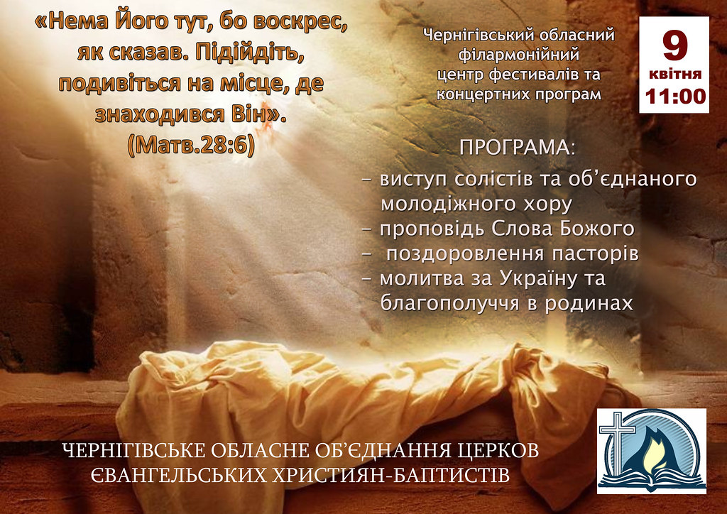 ХРИСТИЯНЕ-БАПТИСТИ