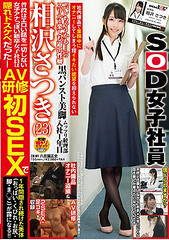 """SDMU-791 Excellent Habit Of Enjoying The Thrill Of """"It Might Be A Ballet … """" That I Can Not Suppress My Desire To Be Masturbating While Working With In-house Furniture Exposure Habit Black Panty Leg Legs Mutzri Accounting Department AV Training First SEX SOD Female Employee First Year Joined Aizawa Satsuki (23) Sotsuki Aizawa"""