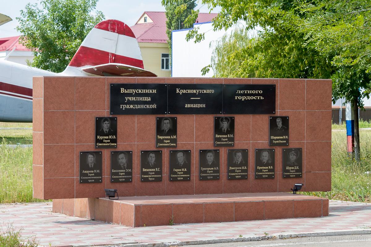 Краснокутское лётное училище гражданской авиации фото 003_7838