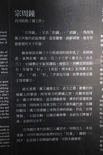 20180127-西周宗周鐘1 拷貝