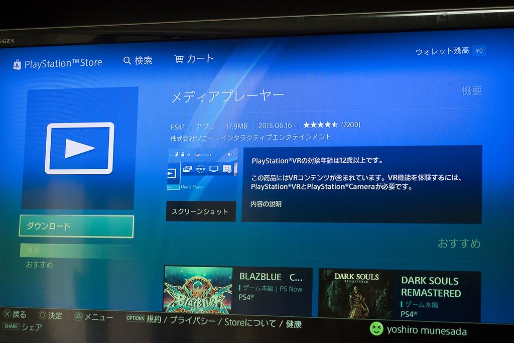 PS4_Universal_Media_Remote-12