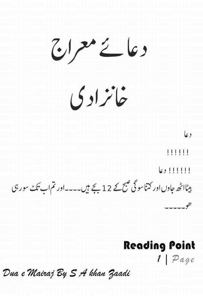 Dua e Mairaj is a very well written complex script novel which depicts normal emotions and behaviour of human like love hate greed power and fear, writen by SA Khanzadi , SA Khanzadi is a very famous and popular specialy among female readers