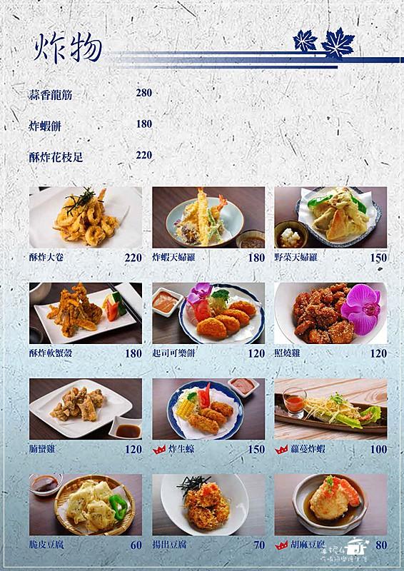 松町風小舖菜單-炸物