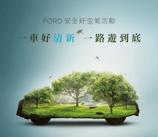 【圖一】Ford關心車主的用車空氣品質,自2018年6月1日起至2018年8月31日止實施「Ford安全好空氣活動」,歡迎車主回廠安裝臭氧負離子...