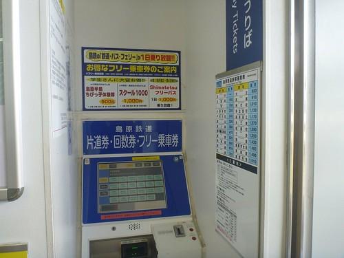 Shimatetsu Isahaya Station