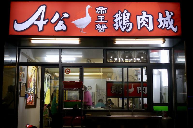A公鵝肉城 竹東隱藏版美食