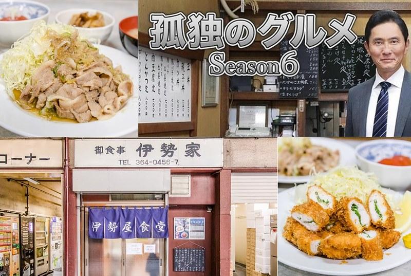 伊勢屋食堂 (1)