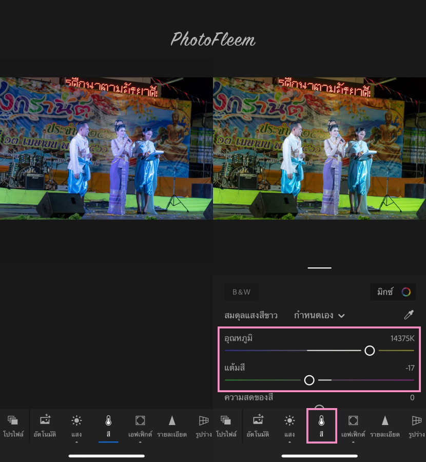 Lightroom Fix Color