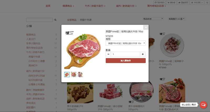 買肉-04