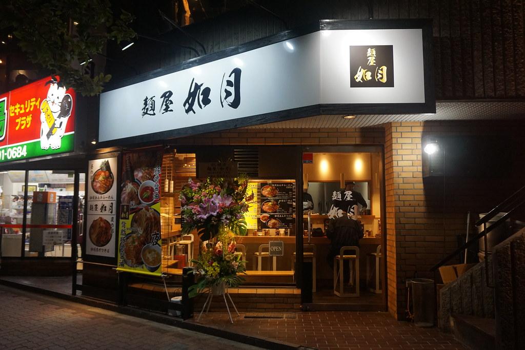 麺屋如月(練馬)