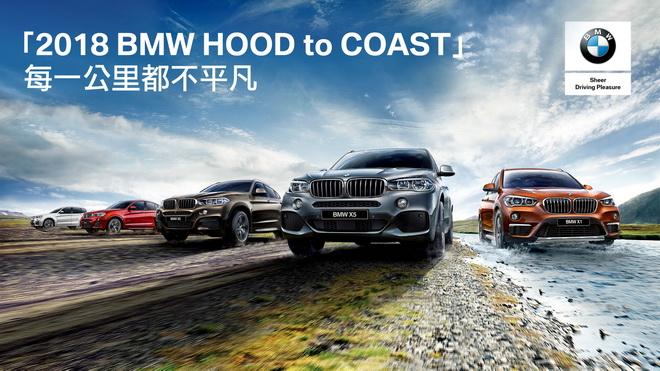 [新聞照片一] 「2018 BMW HOOD to COAST」山海長征人車接力台灣賽正式啟動!