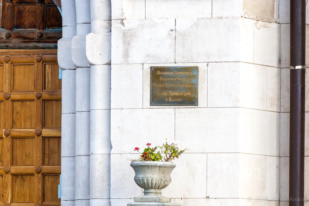 Старообрядческий храм Святой Троицы В Балакове фото 014_7952