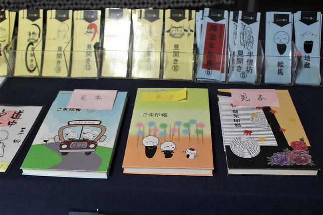 houtokuji-gosyuin04057