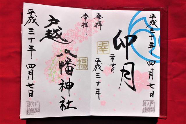 戸越八幡神社御朱印4月