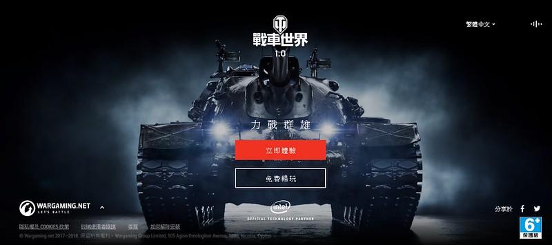 戰車世界-01