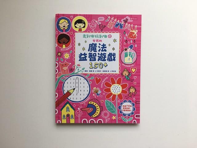 封面@走到哪玩到哪 8 女孩的魔法益智遊戲150+,親子天下出版