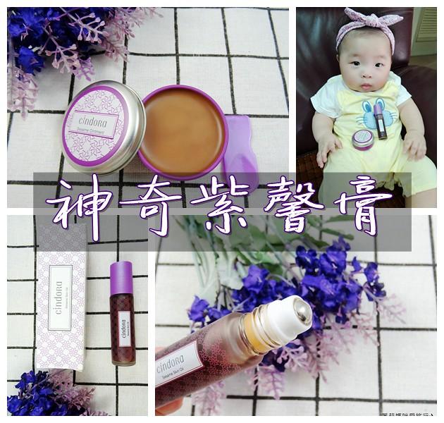 文末抽獎~新生兒都可用的Cindora神奇紫馨膏