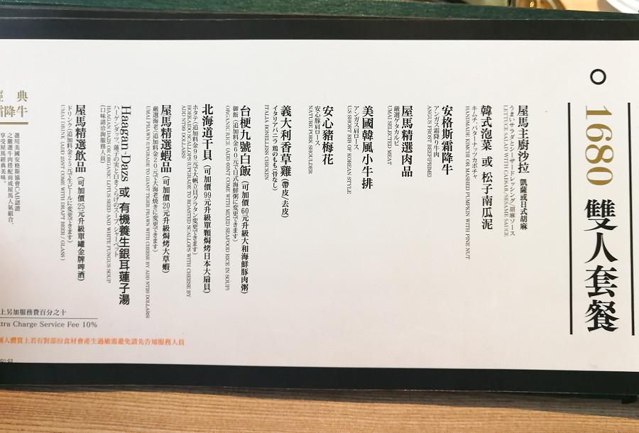 屋馬燒肉 菜單 menu 價位05
