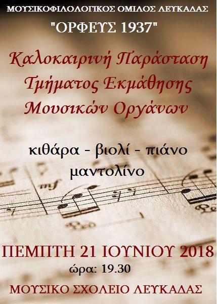ΟΡΦΕΑΣ-ΜΟΥΣΙΚΗ ΣΧΟΛΗ - ΚΑΛΟΚΑΙΡΙ 2018