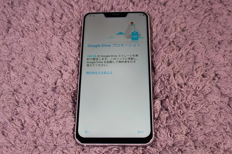 Zenfone 5 開封レビュー (69)