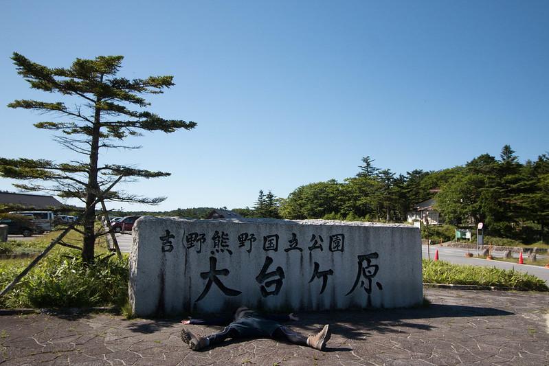 20160718-大台ヶ原-0562.jpg