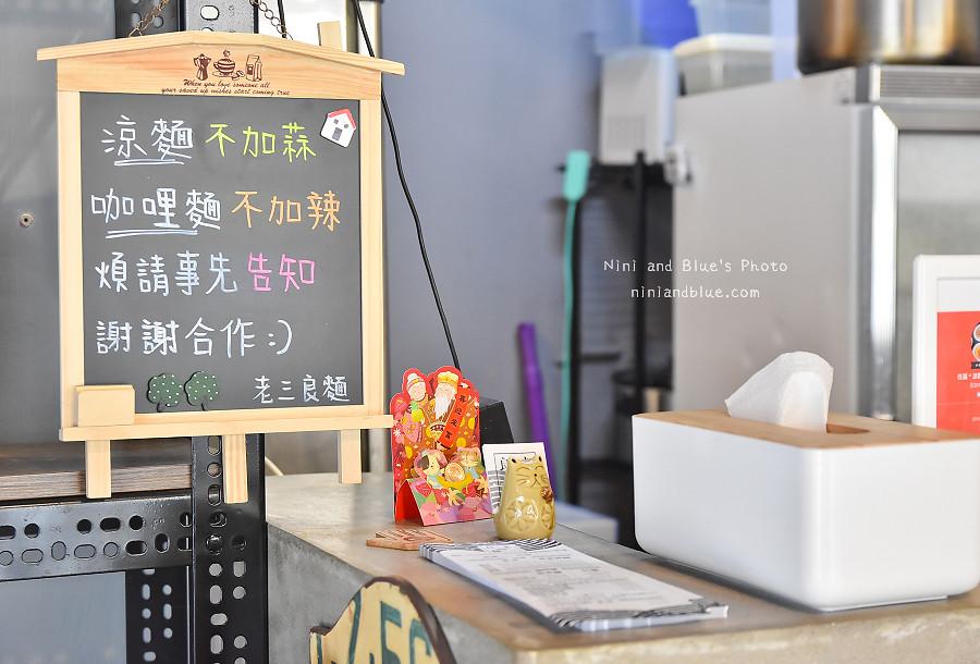台中涼麵 老三良麵07