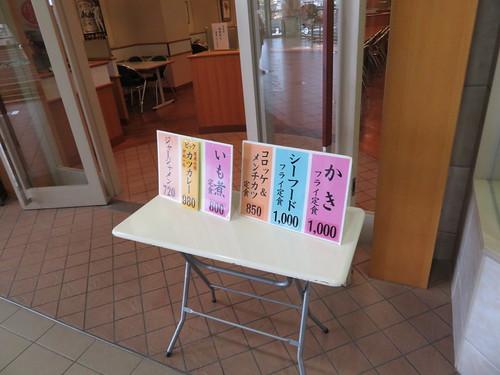 福島競馬場のグルメ 万松のメニュー