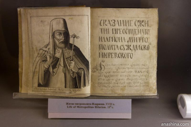 Житие митрополита Илариона, Суздаль