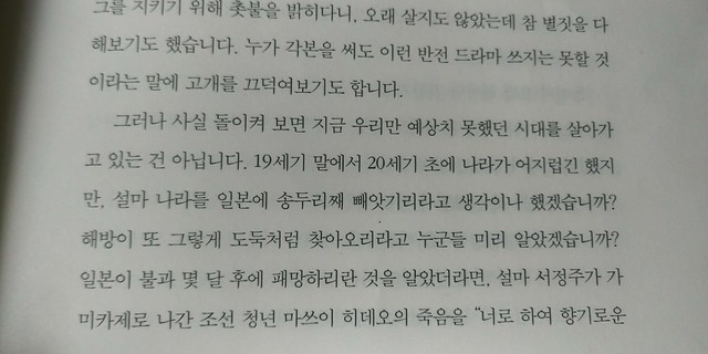 독서노트 | 대한민국사3