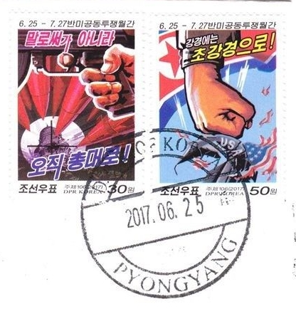 The 2017 set of two Joint Struggle Against US Imperialism Month stamps, postmarked in Pyongyang, North Korea, on the first day of issue.