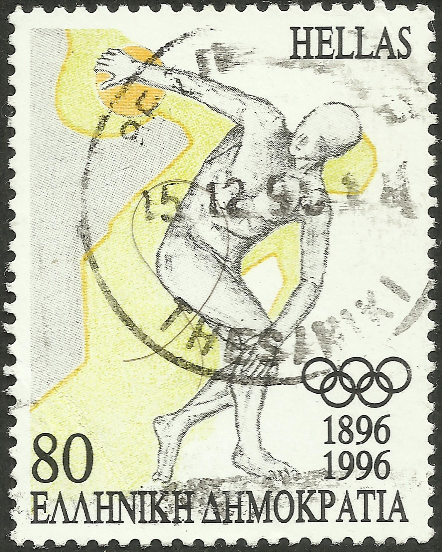 Greece - Scott #1838 (1996)