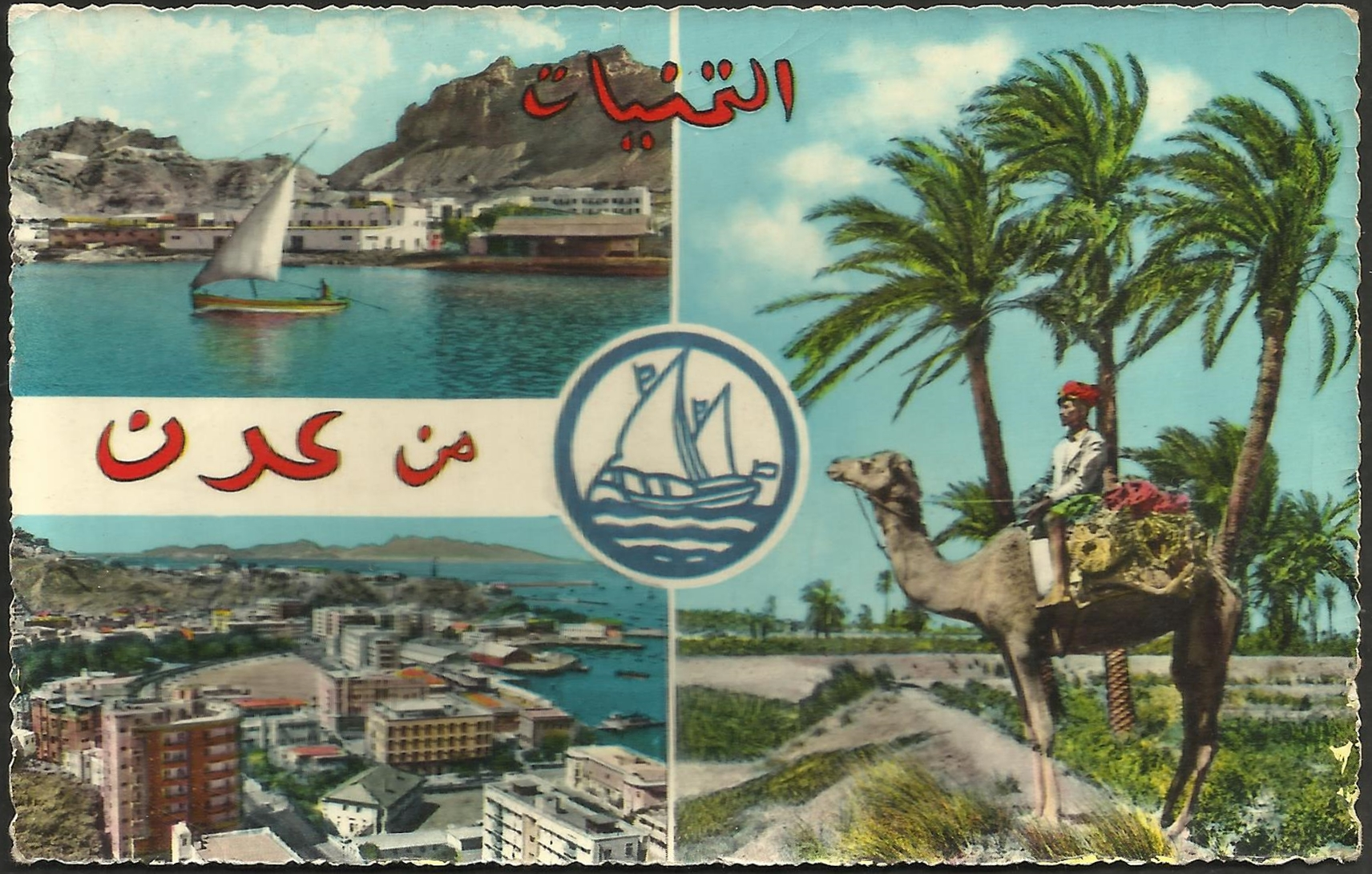 Adenese postcard picturing a dhow off Steamer Point. The coat of arms in the center also pictures a dhow.