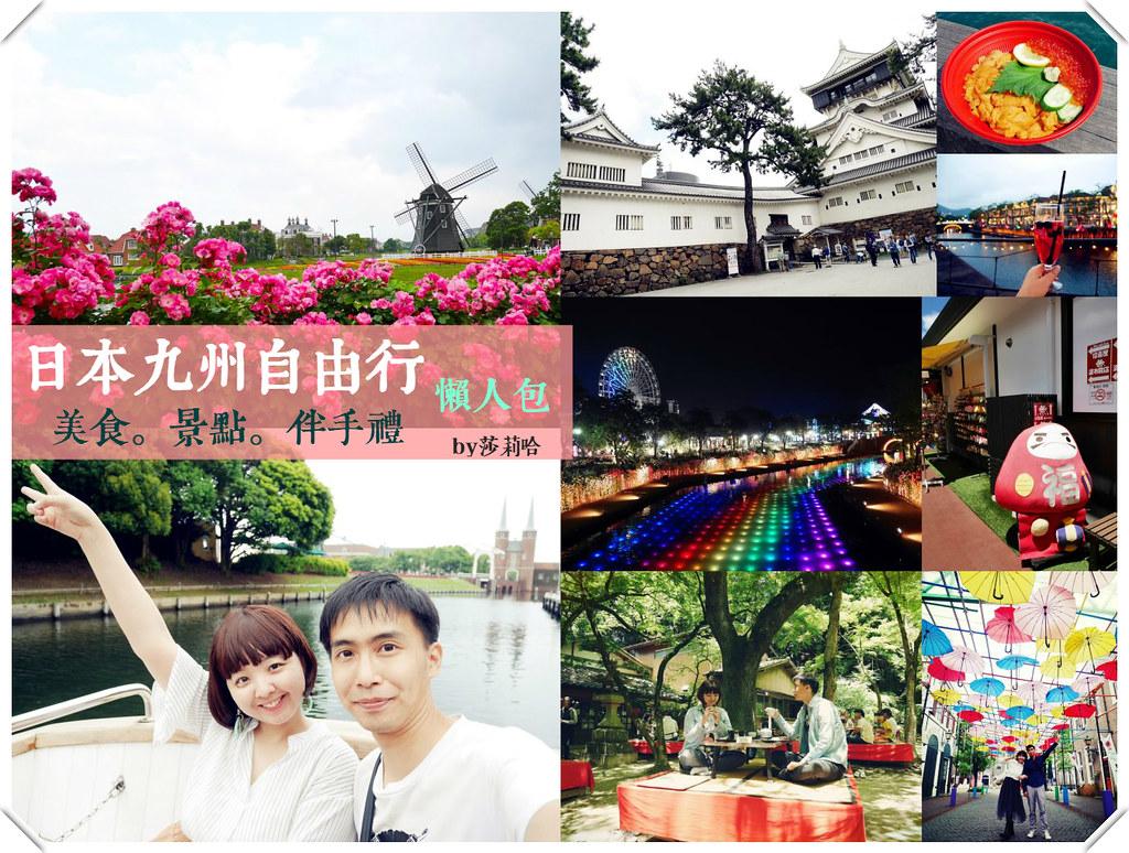 日本九州自由行懶人包行程推薦遊記食記分享