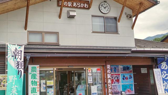 DSC09282-01道の駅あらかわ