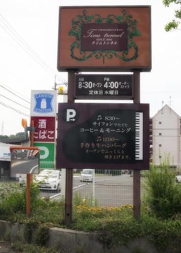 松山・タイムトンネル