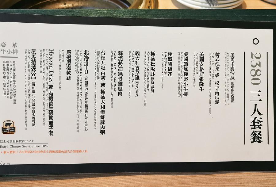 屋馬燒肉 菜單 menu 價位09