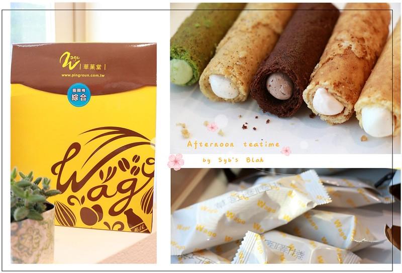 牛軋糖,蛋捲,華菓堂,爆漿牛軋糖蛋捲,甜食,茶點,團購美食,宅配美食