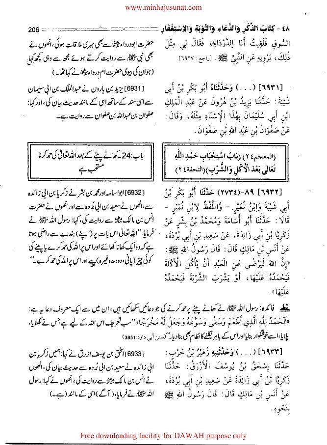 The best: sharh sa hih muslim online dating
