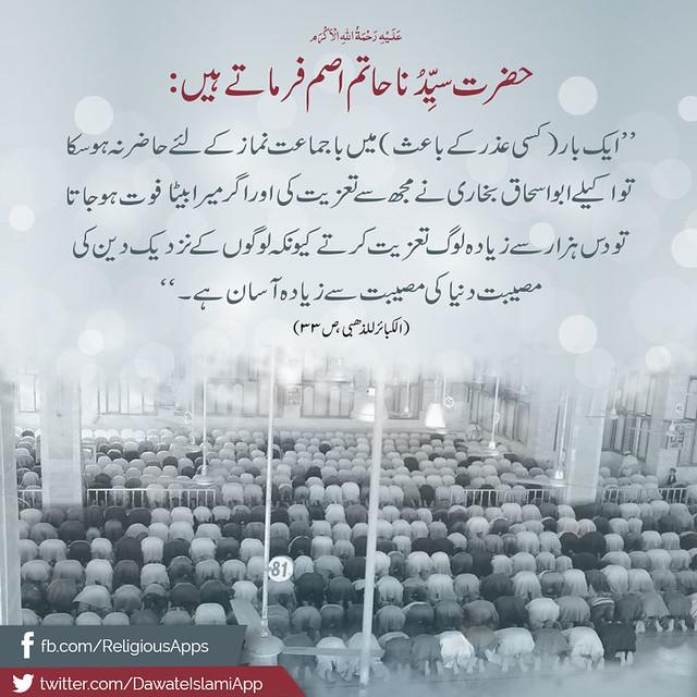 نماز باجماعت ادا کیجیے