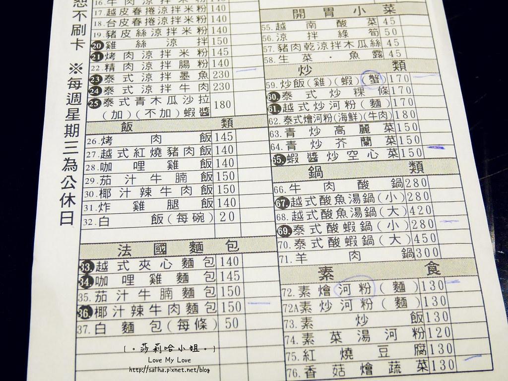 台北公館站美食推薦翠薪越南餐廳菜單menu價位訂位 (4)