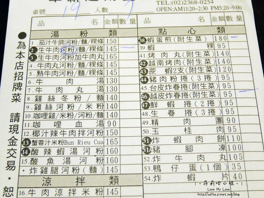 台北公館站美食推薦翠薪越南餐廳菜單menu價位訂位 (3)